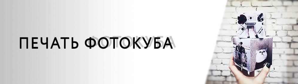 Печать ФОТОКУБА