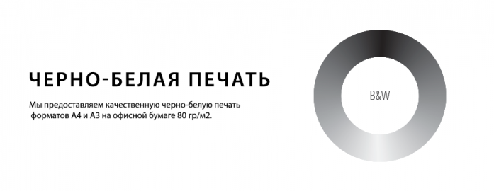 Ксерокопия и распечатка в Минске (черно-белая печать)