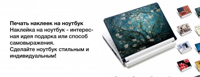 Печать наклеек на ноутбук