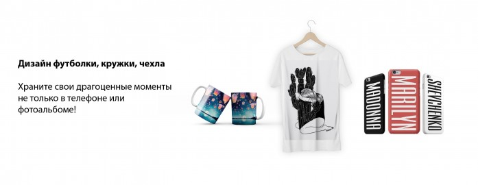 Дизайн футболки, кружки, чехла