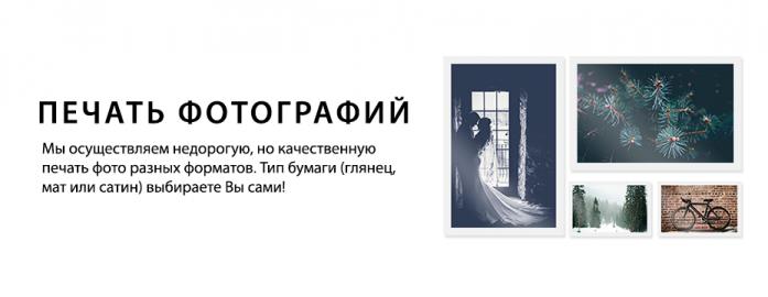 Печать фото в Минске недорого (фотопечать)
