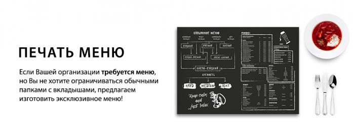 Печать меню для баров, ресторанов, кафе