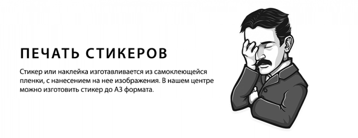 Печать стикеров и наклеек в Минске недорго