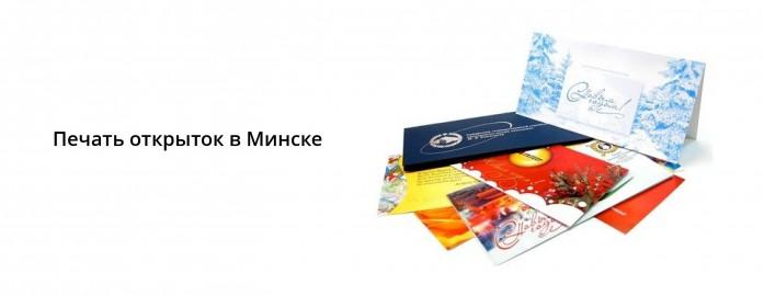 Печать открыток в Минске