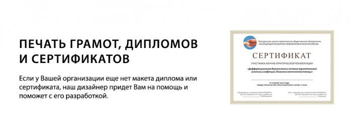 Печать дипломов и грамот почетных цветная печать сертификатов  Печать грамот дипломов и сертификатов