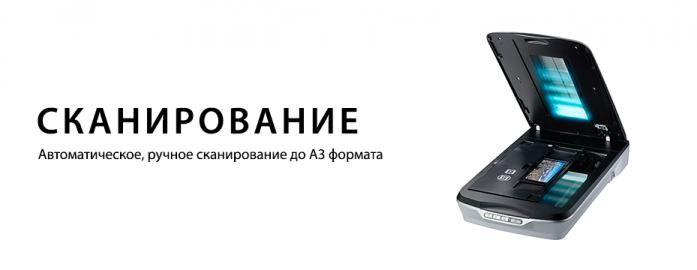 Сканирование документов в Минске, онлайн заказ